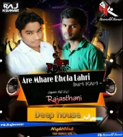 Are Mhara Bhola Lhari Buri Kari (Deep House Mix) DJ Rajkumar & DJ Hk