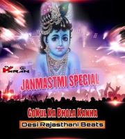 Gokul Ka Bhola Kanha (Rajasthani Desi Beat) Dj Karan