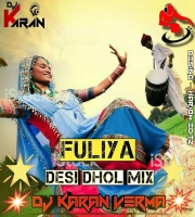 Are Mara Puliya (Desi Dhol) Dj Karan Verma
