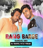 Rang Barse (Rangoli Mix ) Dj Rahul X Dj Vikas