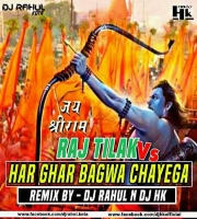 Raj Tilak Vs Har Ghar Bhagwa Chayega (Remix By DJ Rahul & DJ Hk)