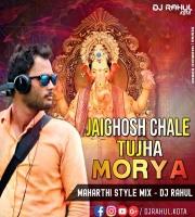 Jaighosh Chale Tujhe Moriya (Maharthi Style Mix) Dj Rahul X Dj Vikas