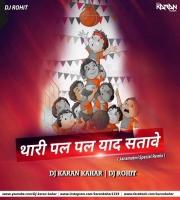 Thari Pal Pal Yaad Satave - Dj Karan Kahar & Dj Rohit