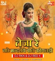Teja Re Thare Mandriye Bole Koyaldi (Rajasthani Remix) Dj RKN & Dj Red X