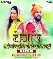 Teja Re Thare Mandariye Bole Koyaldi (Desi Dhol Mix) Dj Rahul & Dj Hk