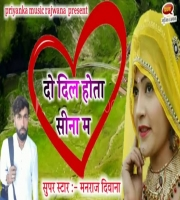 Do Dil Hota Seena Mein Manraj Deewana